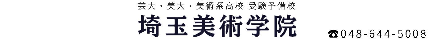 埼玉美術学院